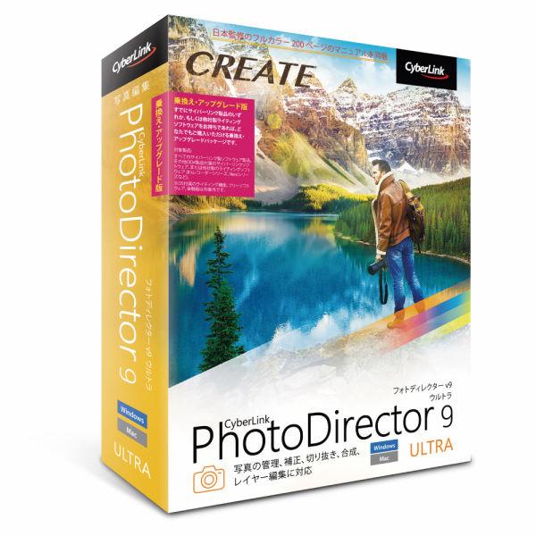 PhotoDirector 9 Ultra 乗換え・アップグレード版(FMDIS01193)