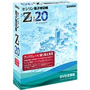 ゼンリン電子地図帳Zi20 DVD全国版 アップグレード/乗り換え専用(FMDIS01243)