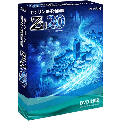 ゼンリン電子地図帳Zi20 DVD全国版(FMDIS01244)