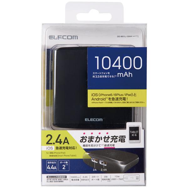 モバイルバッテリー/10400mAh/4.4A出力/ブラック DE-M01L-10444BK(FMDI005635)