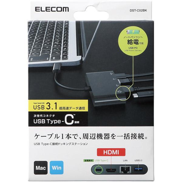 USB Type-Cドッキングステーション/PD対応/HDMI1ポート/LANポート/ブラック DST-C02BK(FMDI010600)