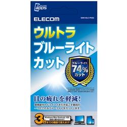 アプリ「ウルトラブルーライトカット」/3台パッケージ版(FMDIS00396)
