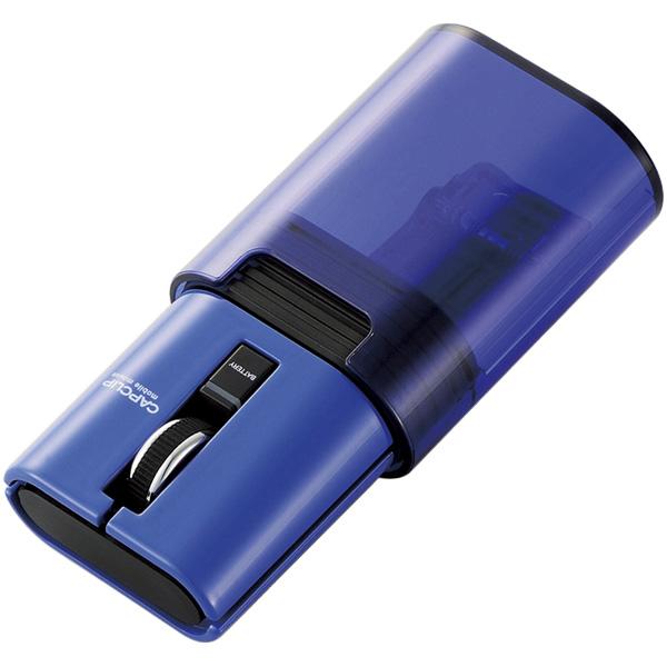 IR LED搭載Bluetoothマウス/CAPCLIP/静音ボタン/リチウムイオン電池/3ボタン/ブルー M-CC2BRSBU(FMDI008482)
