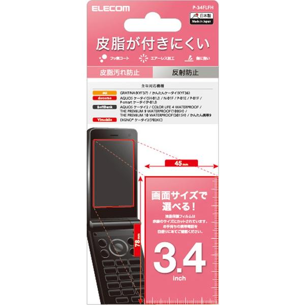 携帯電話用保護フィルム/汎用/3.4インチ/防指紋/反射防止 P-34FLFH(FMDI010314)