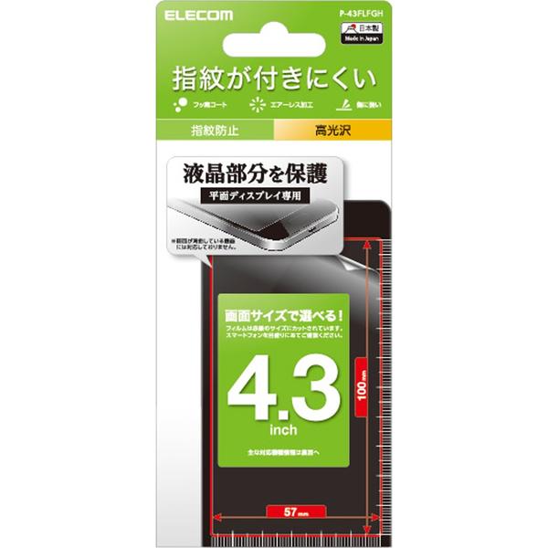スマートフォン用保護フィルム/汎用/4.3インチ/防指紋/光沢 P-43FLFGH(FMDI010323)