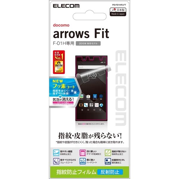 arrows Fit F-01H用液晶保護フィルム/指紋防止/反射防止 PD-F01HFLFT(FMDI005359)