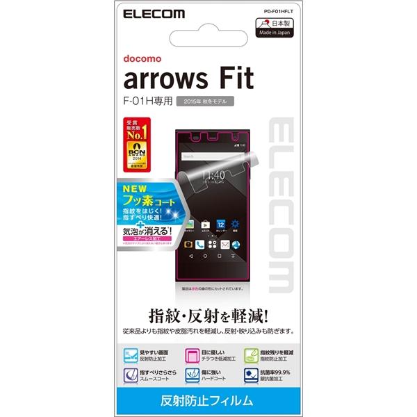 arrows Fit F-01H用液晶保護フィルム/反射防止 PD-F01HFLT(FMDI005367)