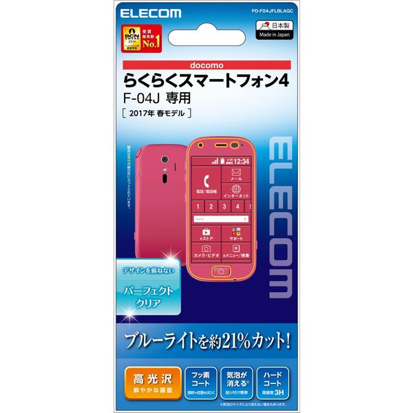 らくらくスマートフォン4(F-04J)/保護フィルム/ブルーライトカット/透明 PD-F04JFLBLAGC(FMDI006729)