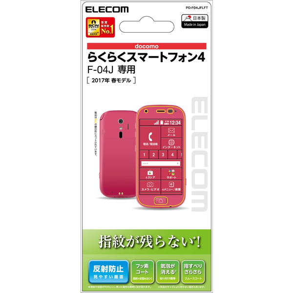 らくらくスマートフォン4(F-04J)/保護フィルム/防指紋/反射防止 PD-F04JFLFT(FMDI006730)