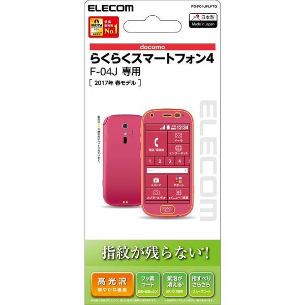 らくらくスマートフォン4(F-04J)/保護フィルム/防指紋/光沢 PD-F04JFLFTG(FMDI006731)