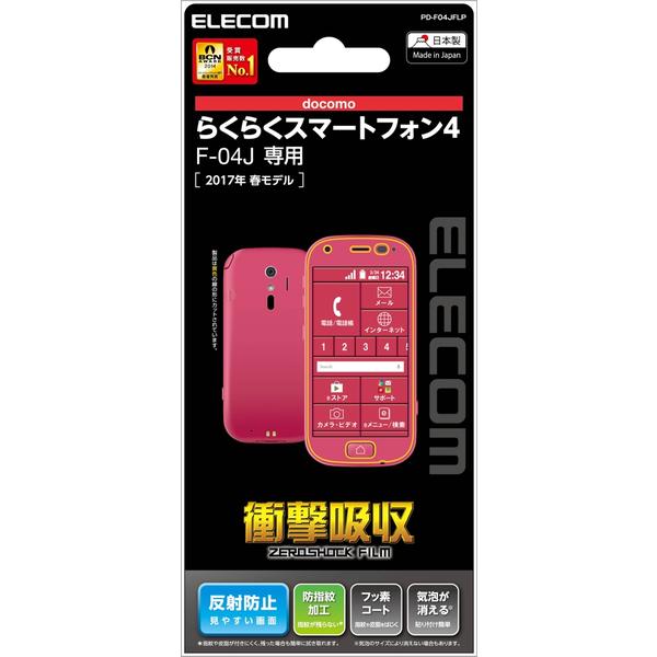 らくらくスマートフォン4(F-04J)/保護フィルム/衝撃吸収/反射防止 PD-F04JFLP(FMDI006733)