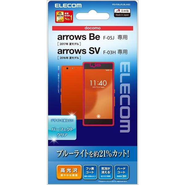 arrows Be F-05J用液晶保護フィルム/ブルーライトカット/クリア PD-F05JFLBLAGC(FMDI007649)