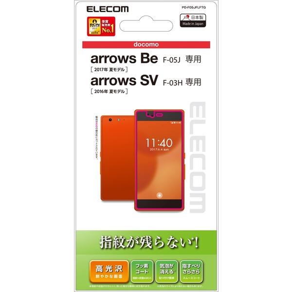 arrows Be F-05J用液晶保護フィルム/防指紋/光沢 PD-F05JFLFTG(FMDI007651)