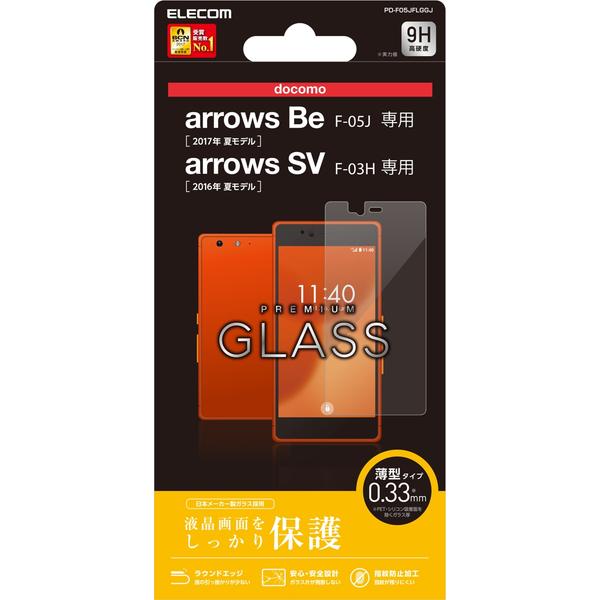 arrows Be F-05J用液晶保護フィルム/ガラス/0.33mm PD-F05JFLGGJ(FMDI007652)