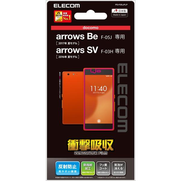arrows Be F-05J用液晶保護フィルム/衝撃吸収/反射防止 PD-F05JFLP(FMDI007653)