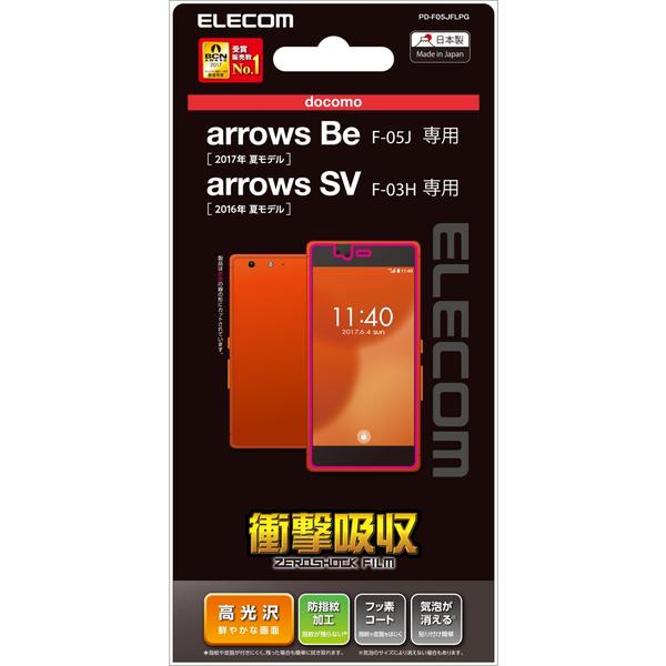 arrows Be F-05J用液晶保護フィルム/衝撃吸収/光沢 PD-F05JFLPG(FMDI007654)