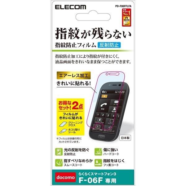 docomo らくらくスマートフォン3 F-06F用指紋防止エアーレスフィルム/反射防止タイプ PD-F06FFLFA(FMDI003604)