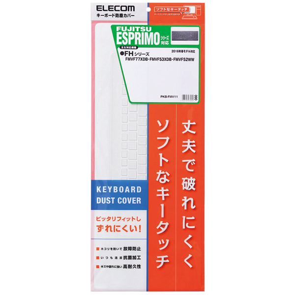 キーボード防塵カバー/デスクトップ用 PKB-FMV11(FMDI006752)