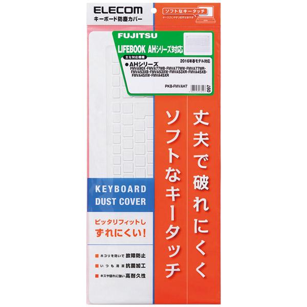 キーボード防塵カバー/ノート用 PKB-FMVAH7(FMDI006755)
