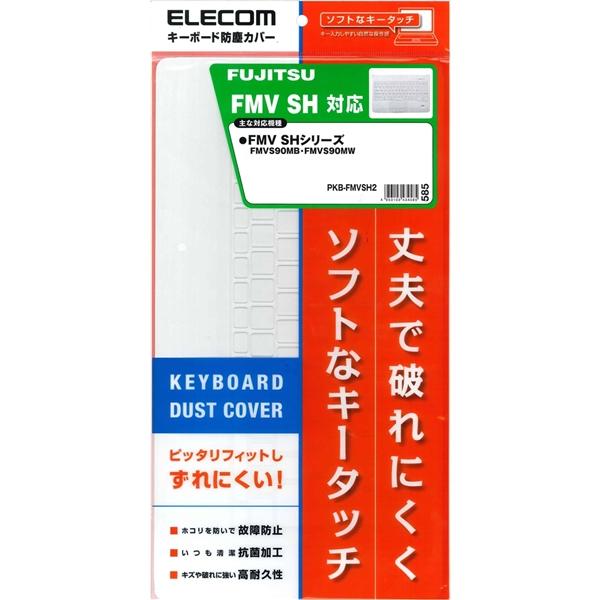 キーボード防塵カバー/ノートPC用/クリアー PKB-FMVSH2(FMDI006756)