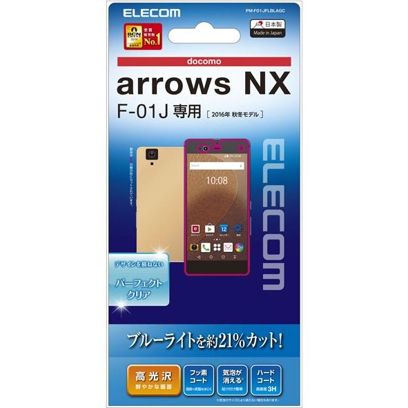 Arrows NX用フィルム/ブルーライトカット/透明 PM-F01JFLBLAGC(FMDI006693)