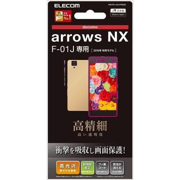 Arrows NX用フィルム/高精細/衝撃吸収/防指紋/光沢 PM-F01JFLFPGHD(FMDI006694)