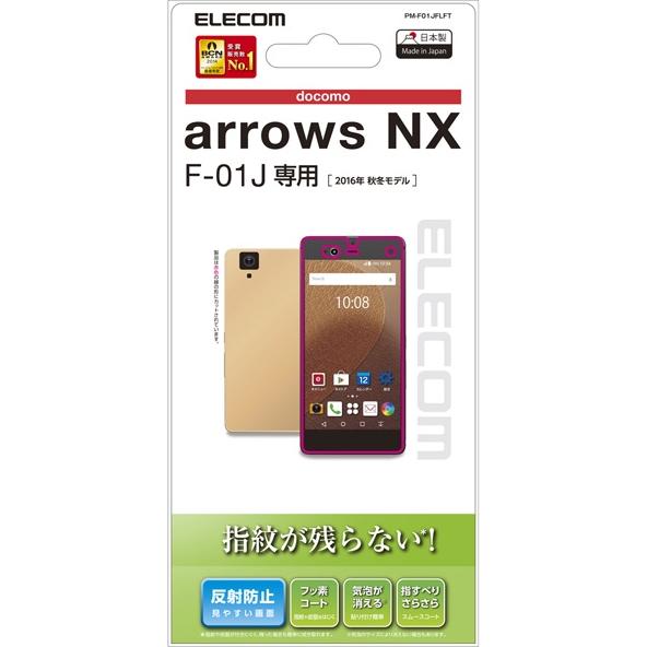 Arrows NX用フィルム/防指紋/反射防止 PM-F01JFLFT(FMDI006696)