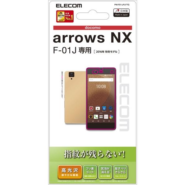 Arrows NX用フィルム/防指紋/光沢 PM-F01JFLFTG(FMDI006697)