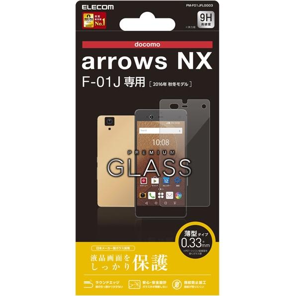 Arrows NX用ガラスフィルム/0.33mm PM-F01JFLGG03(FMDI006698)