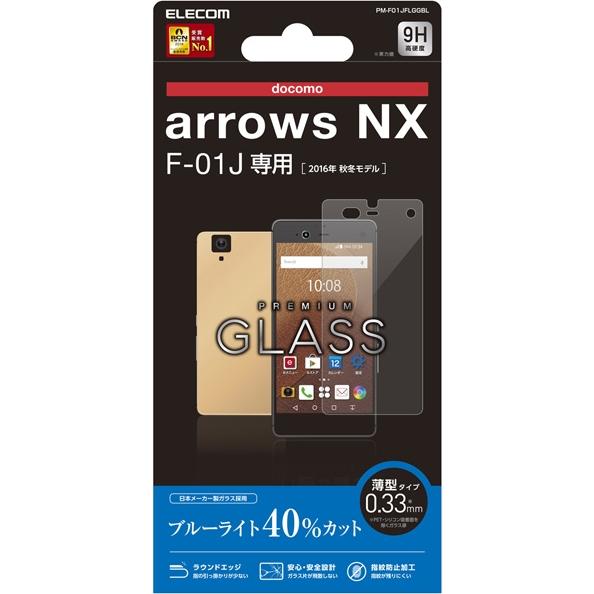 Arrows NX用ガラスフィルム/0.33mm/ブルーライトカット PM-F01JFLGGBL(FMDI006699)