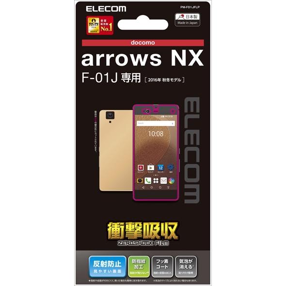 Arrows NX用フィルム/衝撃吸収/反射防止 PM-F01JFLP(FMDI006701)