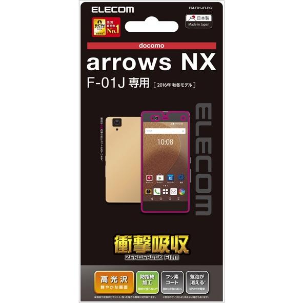 Arrows NX用フィルム/衝撃吸収/光沢 PM-F01JFLPG(FMDI006702)