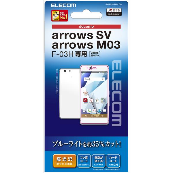 docomo arrows SV F-03H/arrows M03用液晶保護フィルム/ブルーライトカット PM-F03HFLBLGN(FMDI006673)