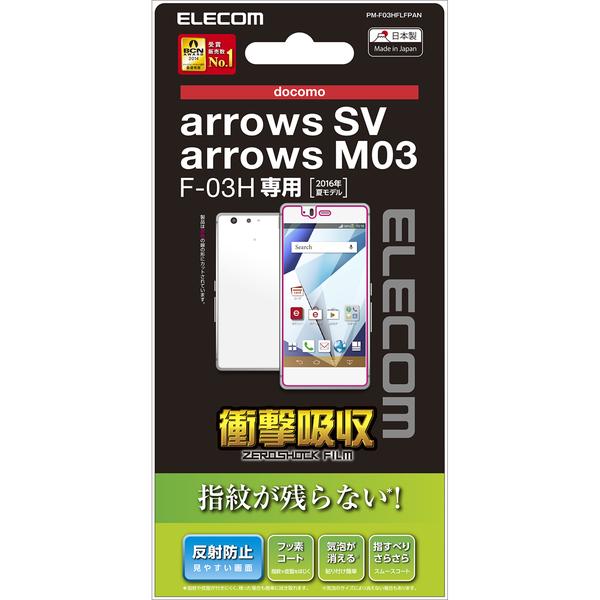 docomo arrows SV F-03H/arrows M03用液晶保護フィルム/衝撃吸収/指紋防止 PM-F03HFLFPAN(FMDI006674)