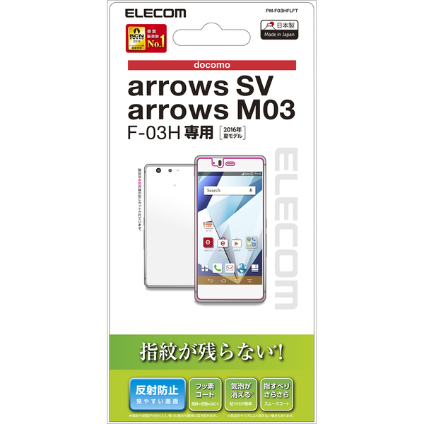 docomo arrows SV F-03H/arrows M03用液晶保護フィルム/防指紋/反射防止 PM-F03HFLFT(FMDI006675)