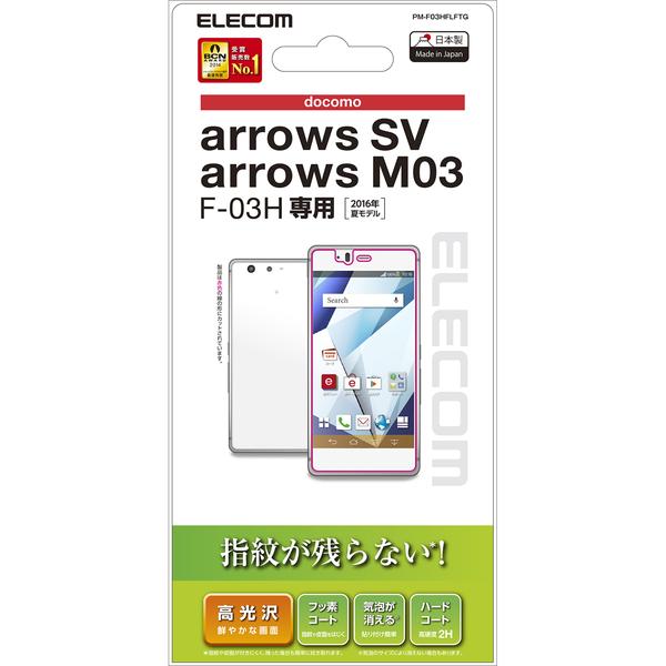 docomo arrows SV F-03H/arrows M03用液晶保護フィルム/防指紋/高光沢 PM-F03HFLFTG(FMDI006676)