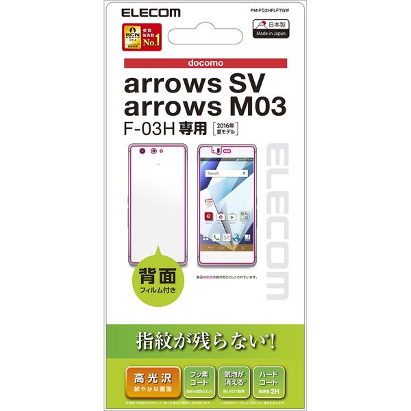 docomo arrows SV F-03H/arrows M03用液晶保護フィルム/防指紋/高光沢/背面付 PM-F03HFLFTGW(FMDI006677)