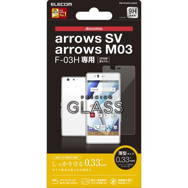docomo arrows SV F-03H/arrows M03用液晶保護フィルム/リアルガラス/0.33mm PM-F03HFLGG03(FMDI006679)