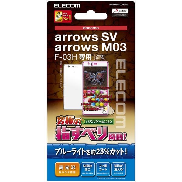docomo arrows SV F-03H/arrows M03用液晶保護フィルム/ゲーム用/ブルーライトカット PM-F03HFLGMBLG(FMDI006680)