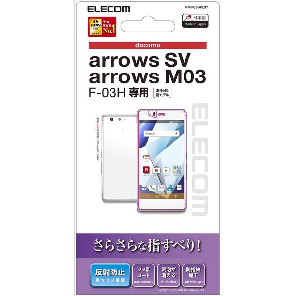 docomo arrows SV F-03H/arrows M03用液晶保護フィルム/スムースタッチ/反射防止 PM-F03HFLST(FMDI006681)