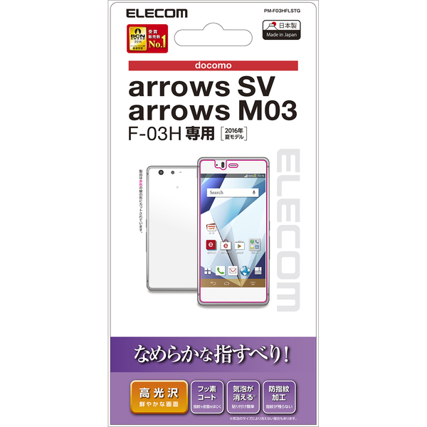 docomo arrows SV F-03H/arrows M03用液晶保護フィルム/スムースタッチ/高光沢 PM-F03HFLSTG(FMDI006682)