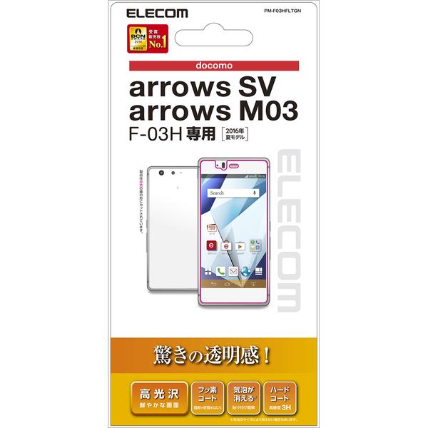 docomo arrows SV F-03H/arrows M03用液晶保護フィルム/高光沢 PM-F03HFLTGN(FMDI006683)