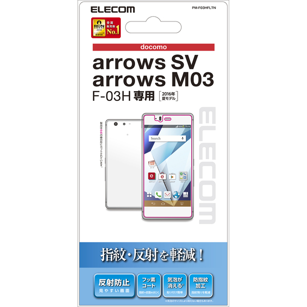 docomo arrows SV F-03H/arrows M03用液晶保護フィルム/反射防止 PM-F03HFLTN(FMDI006684)
