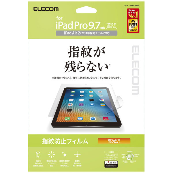 9.7インチiPad Pro用保護フィルム/防指紋エアーレス/高光沢 TB-A16FLFANG(FMDI009673)