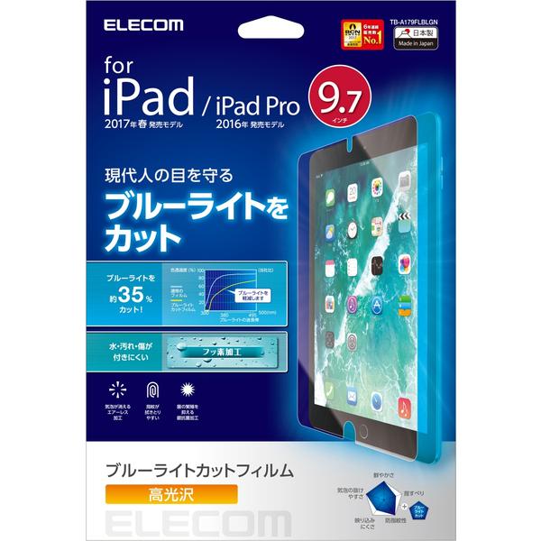 9.7インチiPad 2017年モデル用保護フィルム/ブルーライトカット/高光沢 TB-A179FLBLGN(FMDI009693)