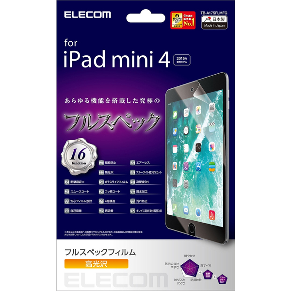iPad mini 4用保護フィルム/フルスペック/9H/ブルーライトカット/衝撃吸収/フッ素コート/高光沢 TB-A17SFLMFG(FMDI009791)