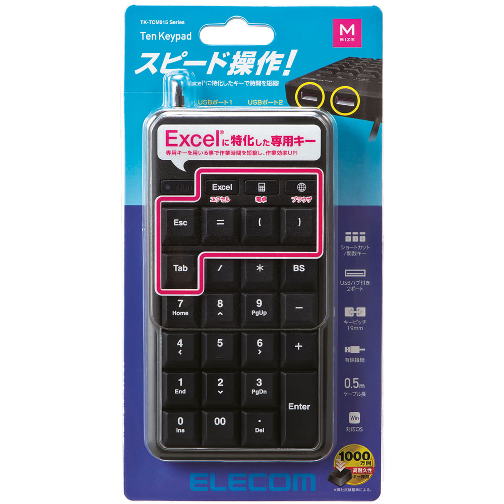 2ポートUSB2.0ハブ付テンキーボード/Mサイズ/メンブレン/高耐久/ホットキー付/ブラック TK-TCM015BK(FMDI008537)