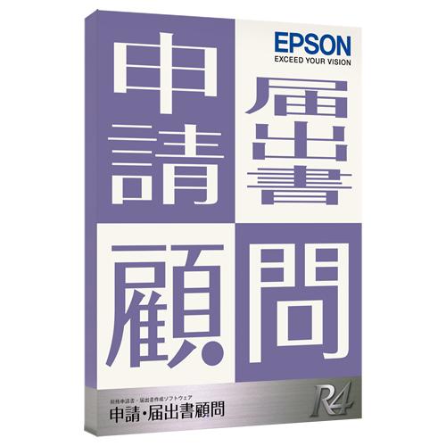 申請・届出書顧問R4 1ユーザー 地方税電子申告対応版 Ver.16.1 KSS1V161(FMDIS00803)