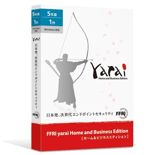 セキュリティソフト FFRI yarai Home and Business Edition Windows対応 (5年/1台版) PKG版(FMDIS01290)