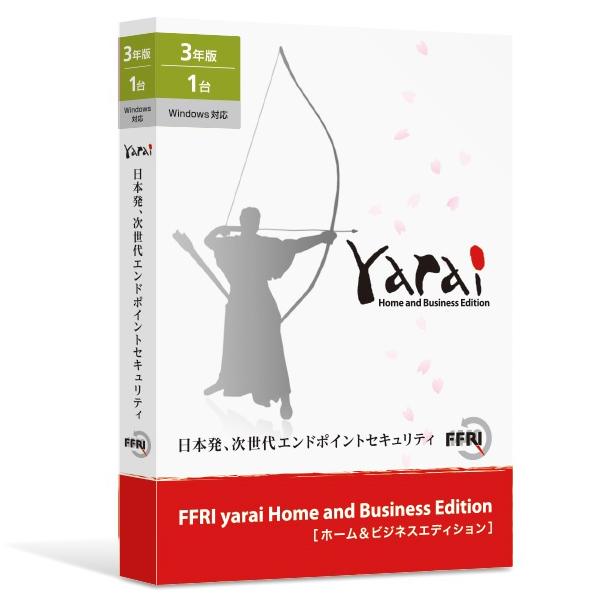 セキュリティソフト FFRI yarai Home and Business Edition Windows対応 (3年/1台版) PKG版(FMDIS01292)